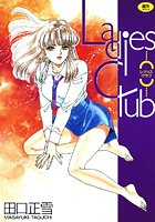 Ladies Club (2冊目)